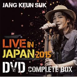 チャン・グンソク - 「LIVE IN JAPAN 2015」 DVD COMPLETE BOX