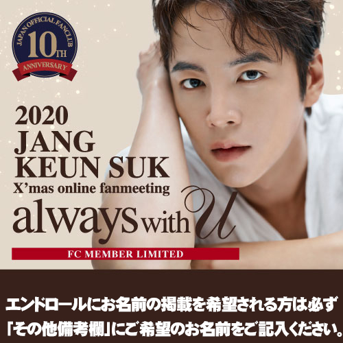 チャン・グンソク - 2020 X'mas online fanmeeting「always with U」