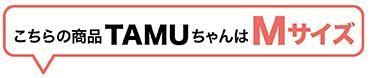 tamu_Msize
