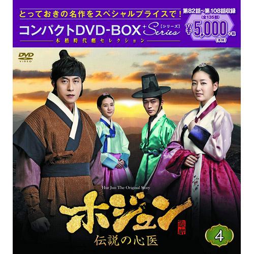俳優 ホジュン ホジュンは実在の人物?おくさんや子孫、死因などは・・・?
