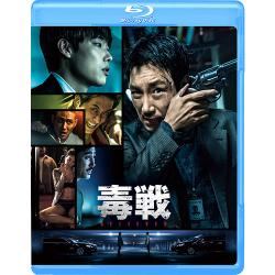 映画 「毒戦 BELIEVER」 [Blu-ray]