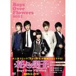 「花より男子 Boys Over Flowers」DVD-BOX1(日本版)